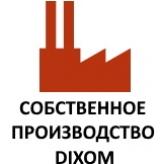 Производство Dixom